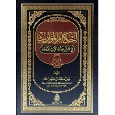 أحكام المواريث في الشريعة الإسلامية  + جدول المواريث