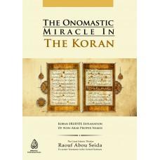 من إعجاز القرآن في أعجمي القرآن