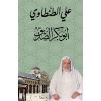أبو بكر الصديق, علي الطنطاوي
