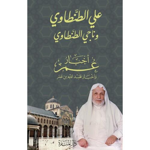 أخبار عمر الكتب العربية