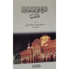 الشيخ علي الطنطاوي قاضياً