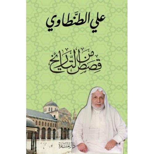 قصص من التاريخ علي الطنطاوي الكتب العربية