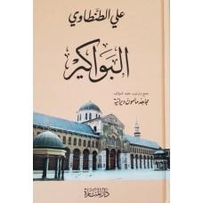 البواكير علي الطنطاوي الكتب العربية