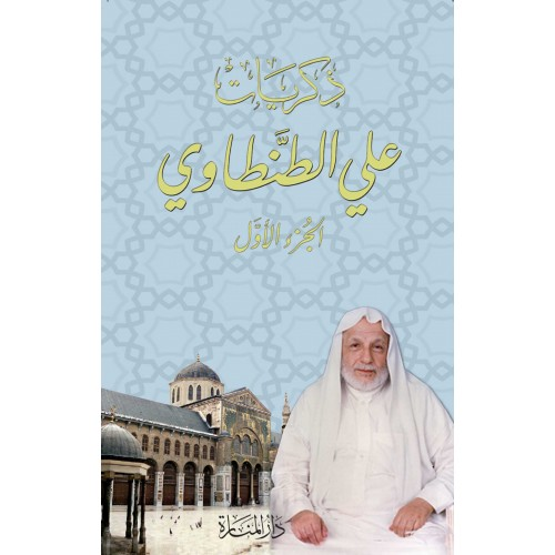 الذكريات علي الطنطاوي الكتب العربية