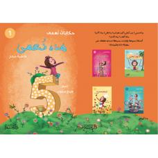 حكايات نعمى الكتب العربية