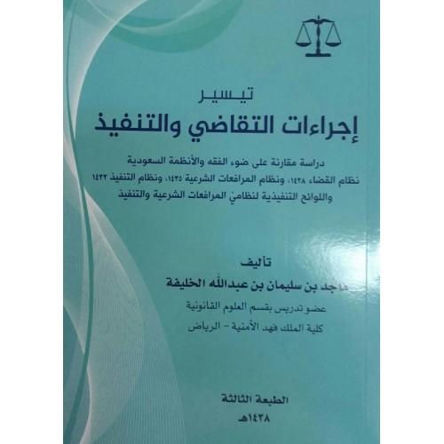 تيسير اجراءات التقاضي الكتب العربية