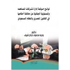 لوائح حوكمة ادارة الشركات المساهمة والمسئولية الجنائية عن مخالفة احكامها في القانون المصري والنظام السعودي