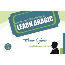 words and sentences to learn arabic