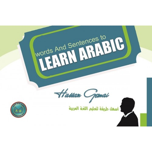 words and sentences to learn arabic الكتب الأجنبية