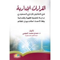 القرارات الإدارية في القانون الإداري السعودي دراسة تحليلة فقهية وقضائية وفقاً لأحدث أحكام ديوان المظالم مجلد