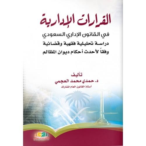 القرارات الإدارية في القانون الإداري السعودي دراسة تحليلة فقهية وقضائية وفقاً لأحدث أحكام ديوان المظالم مجلد الكتب العربية