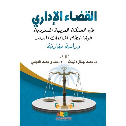 القضاء الإداري,في المملكة العربية السعودية طبقاً لنظام المرافعات الجديد مجلد,الكتب العربية,نظام المرافعات الجديد,دار الاجادة.
