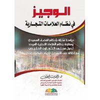 الوجيز في نظام العلامات التجارية السعودي