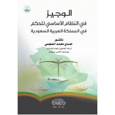 الوجيز في النظام الأساسي للحكم في المملكة العربية السعودية