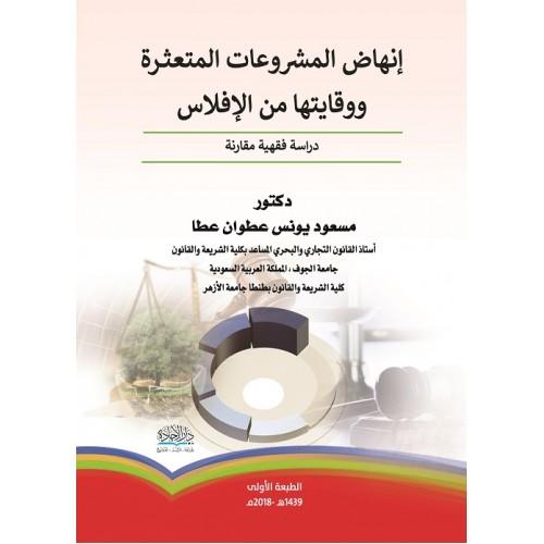 إنهاض المشروعات المتعثرة ووقايتها من الافلاس دراسة فقهية مقارنة الكتب العربية