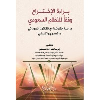 براءة الاختراع طبقاً للنظام السعودي