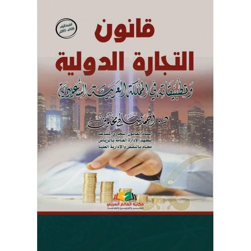 قانون التجارة الدولية وتطبيقاته فى المملكة العربية السعودية الكتب العربية