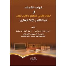 قواعد الاثبات في النظام القانوني السعودي والقانون المقارن