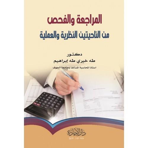 المراجعة والفحص من الناحيتين النظرية والعملية الكتب العربية