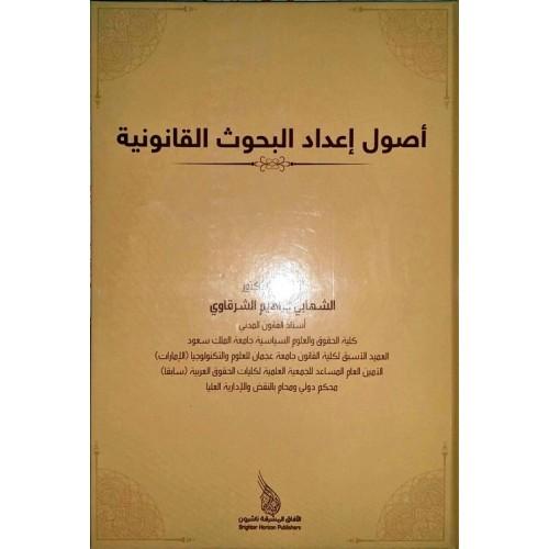 اصول اعداد البحوث القانونية الكتب العربية