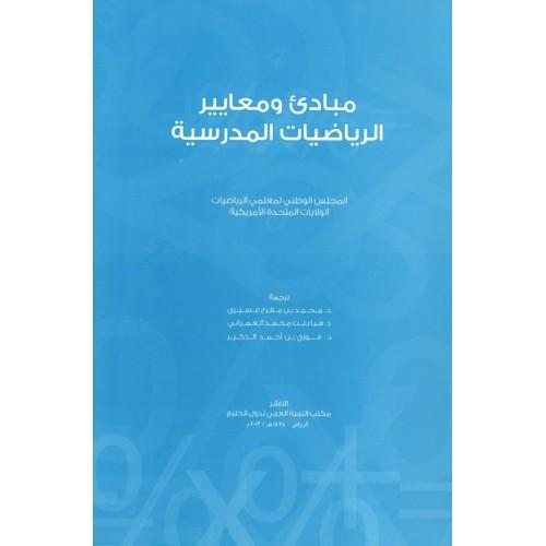 مبادئ ومعايير الرياضيات المدرسية الكتب العربية