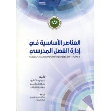 العناصر الأساسية في إدارة الفصل المدرسي إدارة الوقت والمكان وسلوك الطلاب والاستراتيجيات التدريسية.