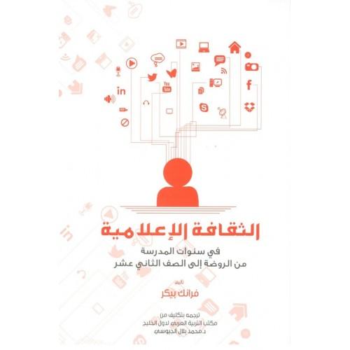 الثقافة الإعلامية في سنوات المدرسة من الروضة إلى الصف الثاني عشر الكتب العربية