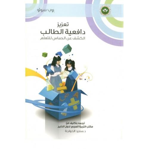 تعزيز دافعية الطالب الكشف عن الحماس للتعلم الكتب العربية