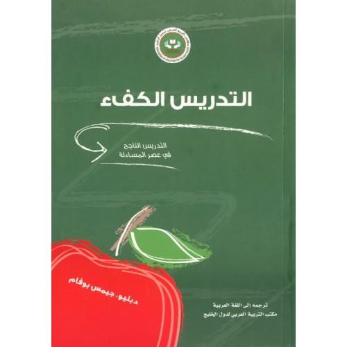 التدريس الكفء التدريس الناجح في عصر المساءلة الكتب العربية