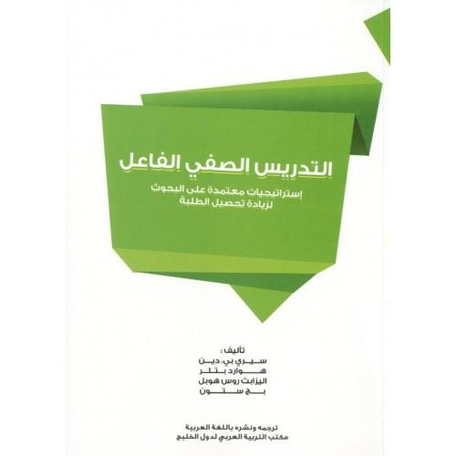 التدريس الصفي الفاعل إستراتيجيات معتمدة على البحوث لزيادة تحصيل الطلبة الكتب العربية