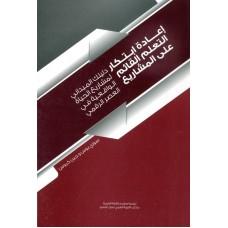 إعادة ابتكار التعلم القائم على المشاريع: دليلك الميداني لمشاريع الحياة الواقعية  الكتب العربية