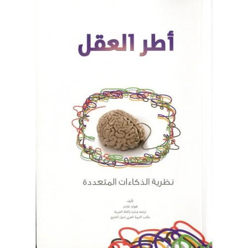أطر العقل نظرية الذكاءات المتعددة الكتب العربية