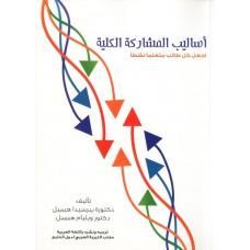 أساليب المشاركة الكلية  اجعل كل طالب متعلمـًا نشطـًا الكتب العربية