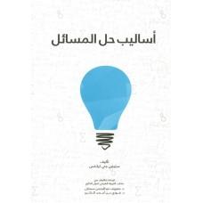 أساليب حل المسائل الكتب العربية