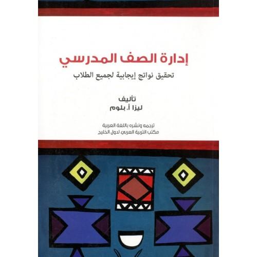 إدارة الصف المدرسي تحقيق نواتج إيجابية لجميع الطلاب الكتب العربية