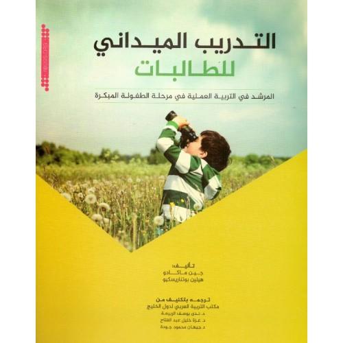 التدريب الميداني للطالبات المرشد في التربية العملية في مرحلة الطفولة المبكرة الكتب العربية