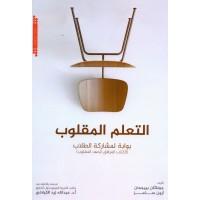 التعلم المقلوب بوابة لمشاركة الطلاب (الكتاب المرافق للصف المقلوب