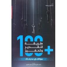 أكثر من مائة طريق لتقدير وتحفيز موظفي مدرستك الكتب العربية