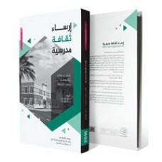 إرساء ثقافة مدرسية الكتب العربية