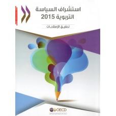 استشراف السياسة التربوية 2015م  تحقيق الإصلاحات