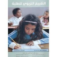 التقييم التربوي للطلبة