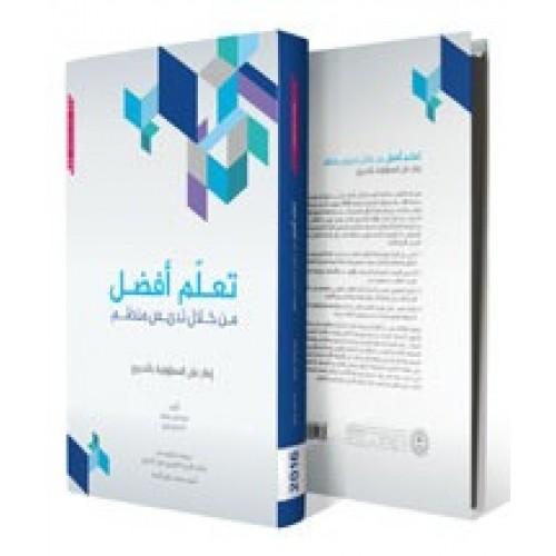 تعلم أفضل من خلال تدريس منظم الكتب العربية