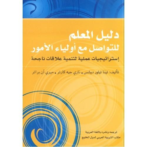 دليل المعلم للتواصل مع أولياء الأمور الكتب العربية