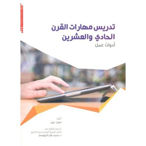 تدريس مهارات القرن الحادي والعشرين أدوات عمل الكتب العربية