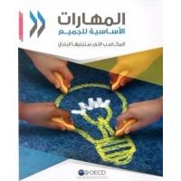 المهارات الأساسية للجميع المكاسب التي ستجنيها البلدان,منظمة التعاون الاقتصادي والتنمية,مكتب التربية العربي لدول الخليج.