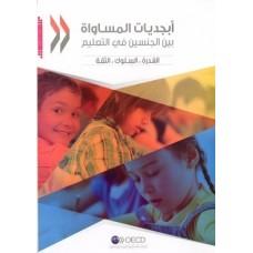 أبجديات المساواة بين الجنسين في التعليم القدرة السلوك الثقة الكتب العربية