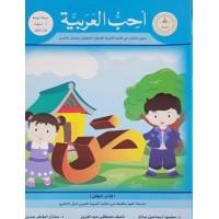 أحب العربية كتاب الطفل مرحلة الروضة من 4 - 5