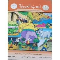 أحب العربية كتاب التلميذ الثاني