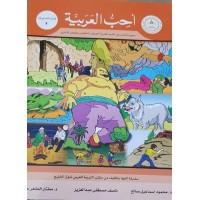 أحب العربية كتاب التدريبات الثاني