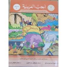 أحب العربية كتاب المعلم الثاني مع CD